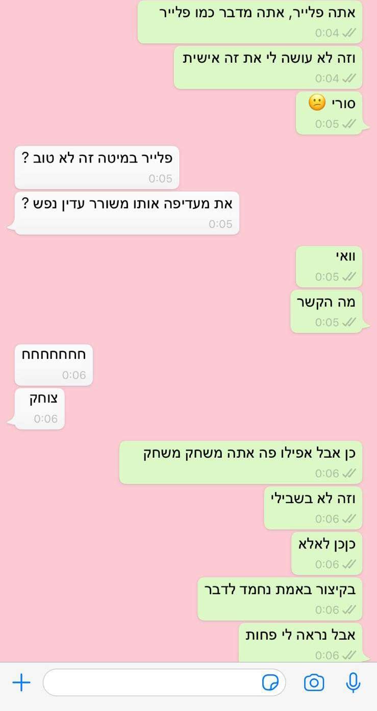 מיכל אפרתי האם טינדר עובד בכלל מגזין ARE מגזין לאופנה ישראלית